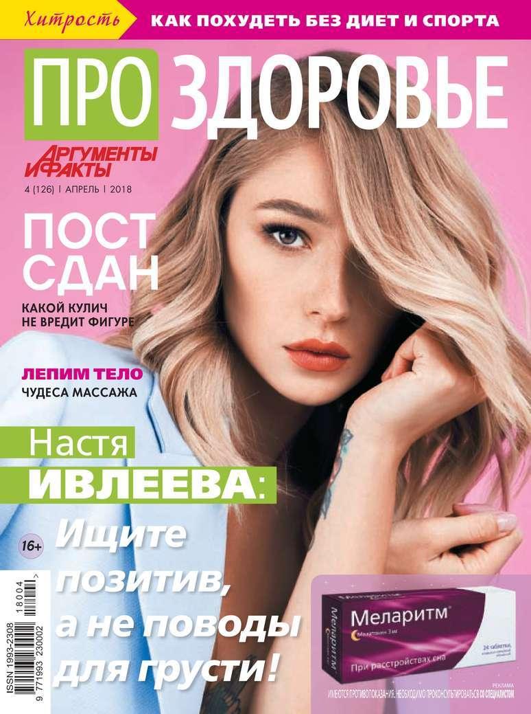 Редакция журнала АиФ. Про здоровье Аиф. Про Здоровье 04-2018