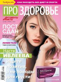 Редакция журнала АиФ. Про здоровье - Аиф. Про Здоровье 04-2018