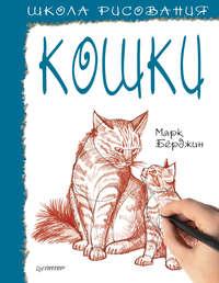 Марк Бёрджин - Школа рисования. Кошки