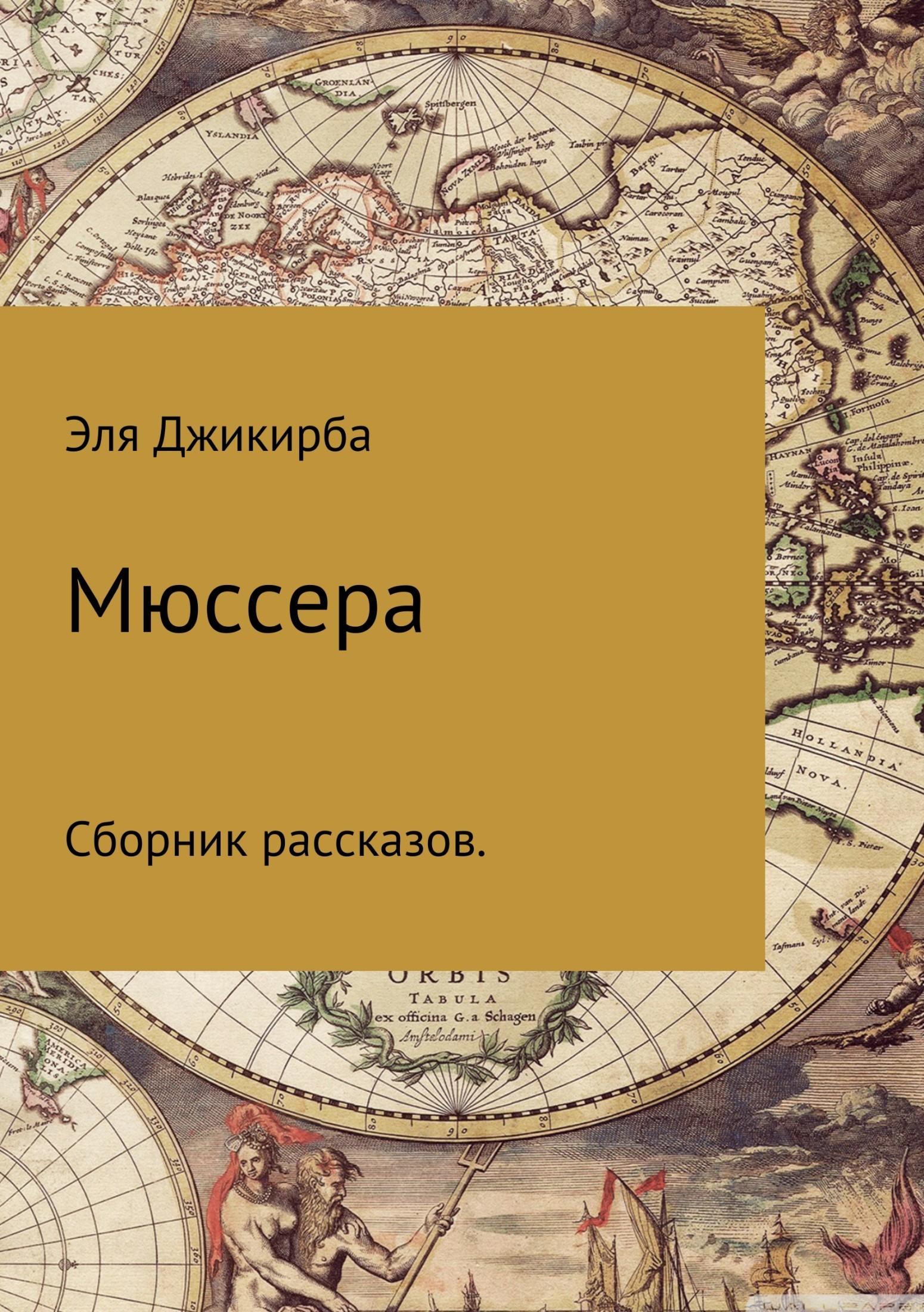 Эля Аслановна Джикирба. Мюссера