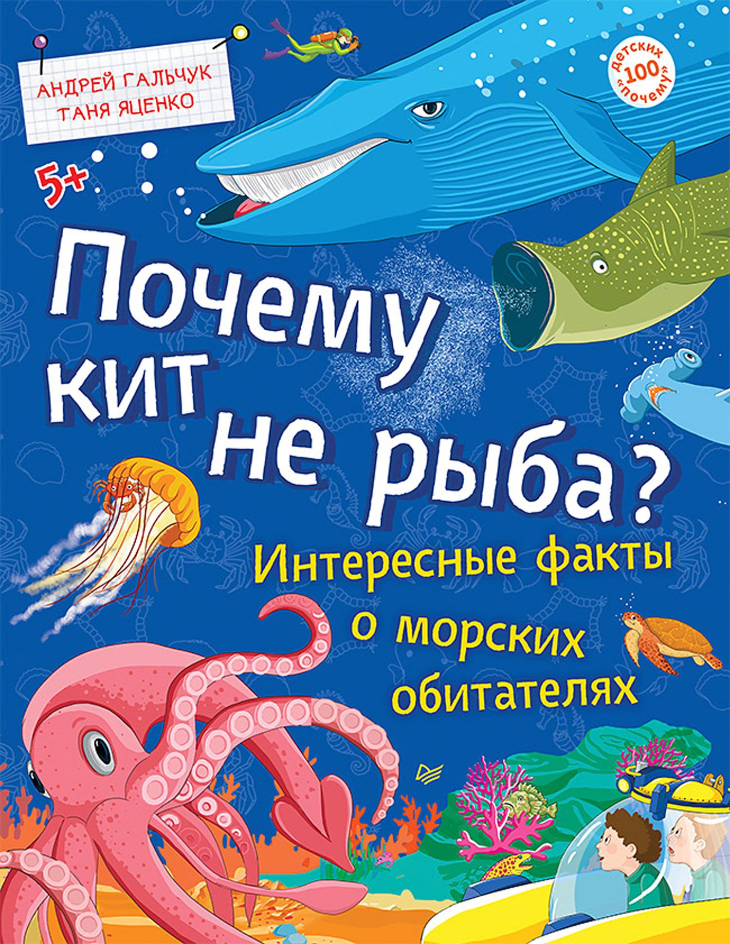 Татьяна Яценко. Почему кит не рыба? Интересные факты о морских обитателях