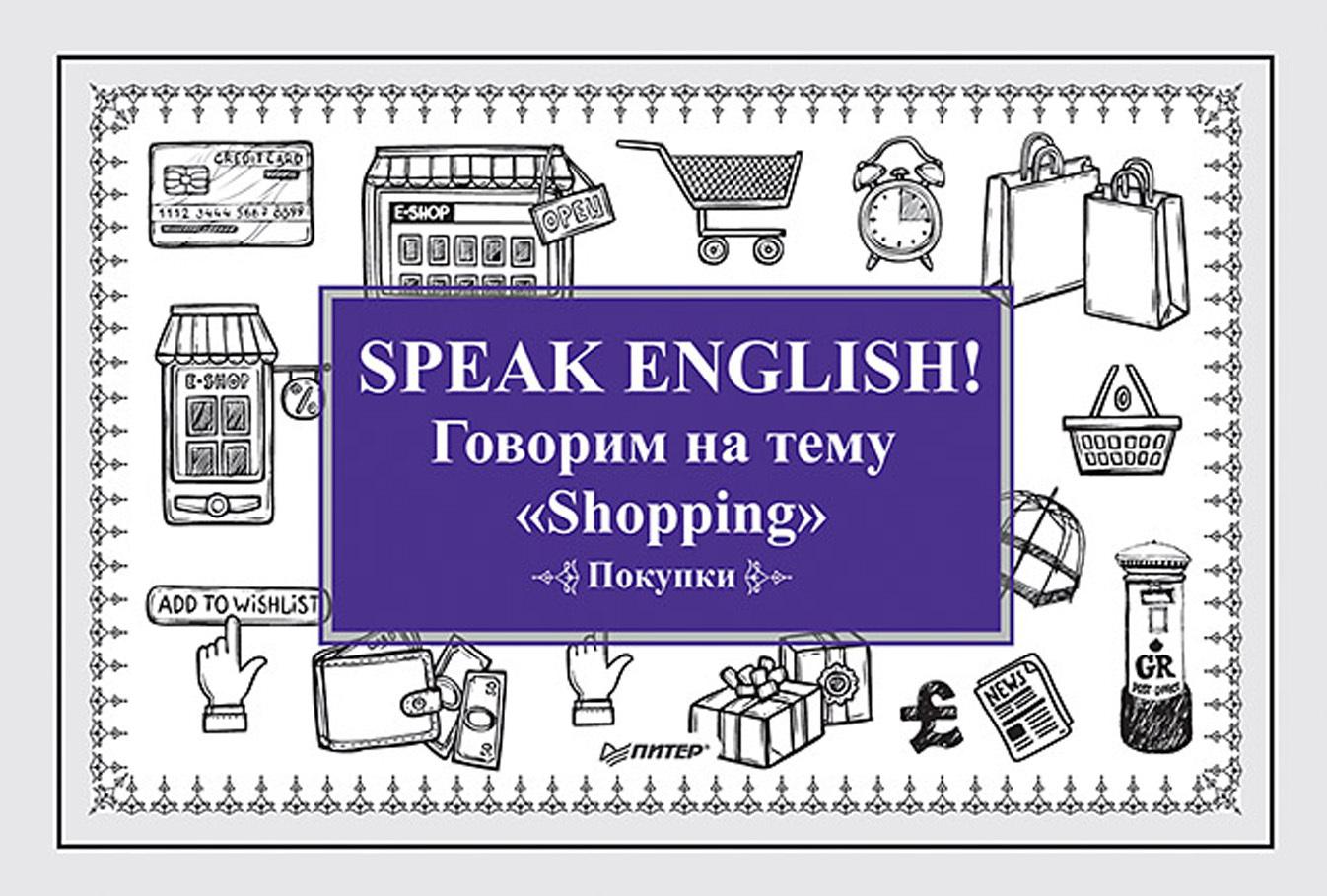 Е. Андронова. Speak English! Говорим на тему «Shopping» (Покупки)