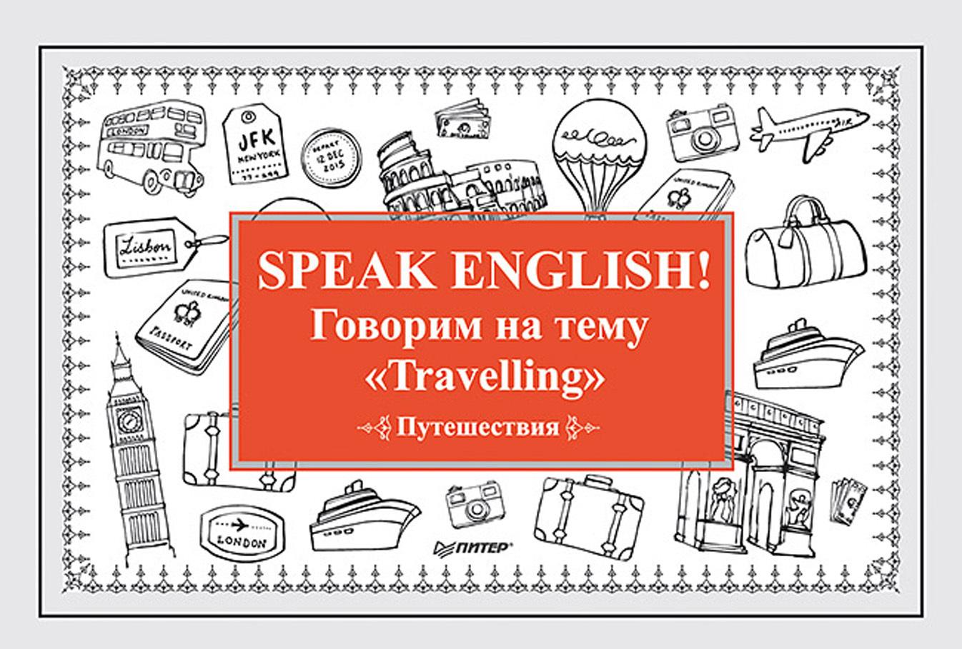 Е. Андронова. Speak English! Говорим на тему «Travelling» (Путешествия)