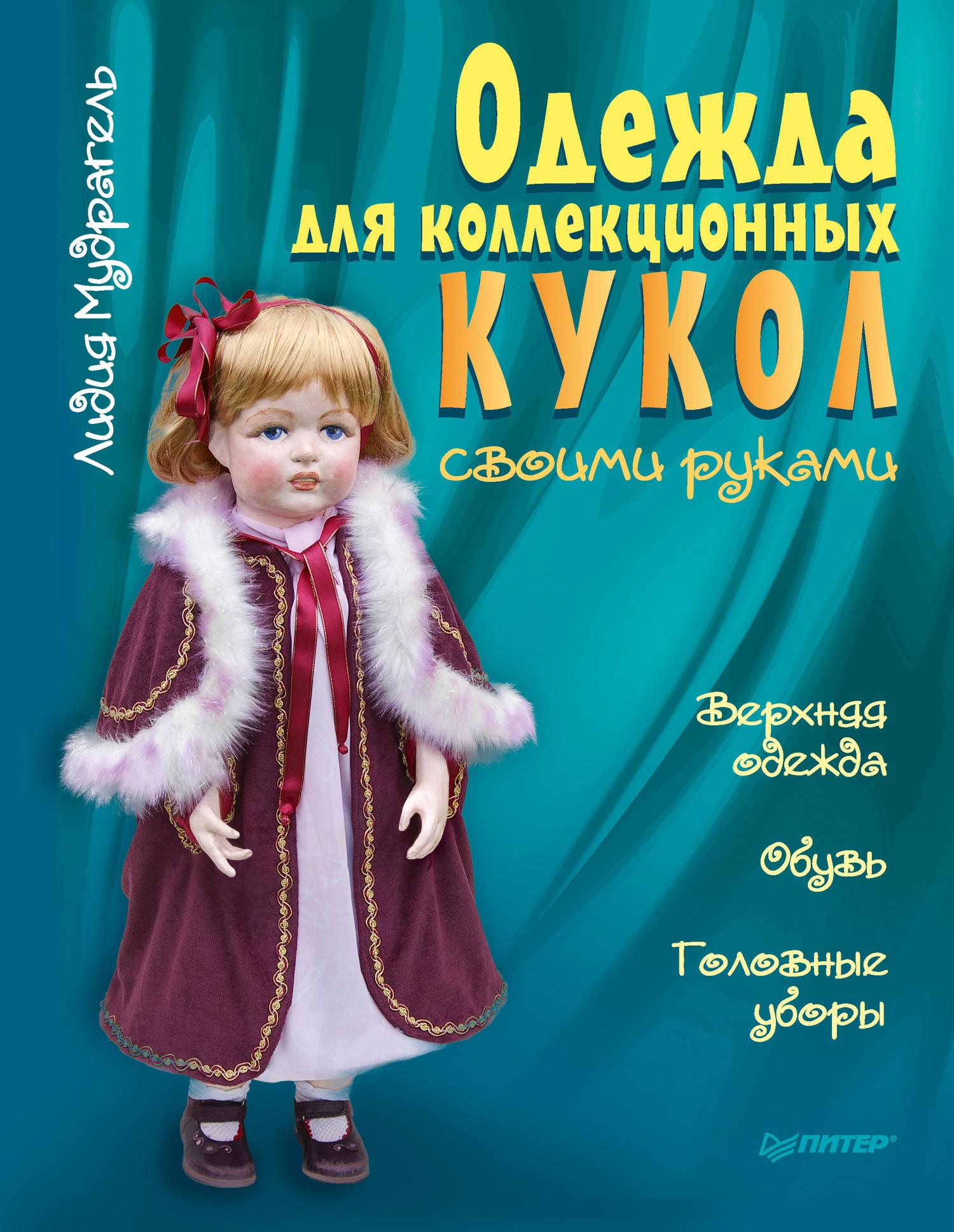 Лидия Мудрагель. Одежда для коллекционных кукол своими руками. Верхняя одежда. Обувь. Головные уборы