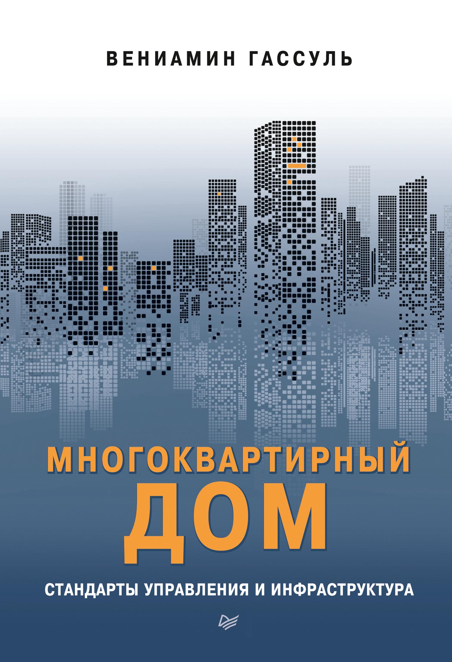 Вениамин Гассуль. Многоквартирный дом: стандарты управления и инфраструктура