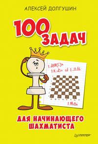 Алексей Долгушин - 100 задач для начинающего шахматиста
