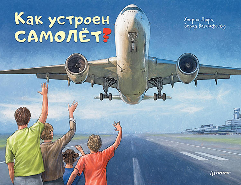 Скачать Как устроен самолёт? быстро