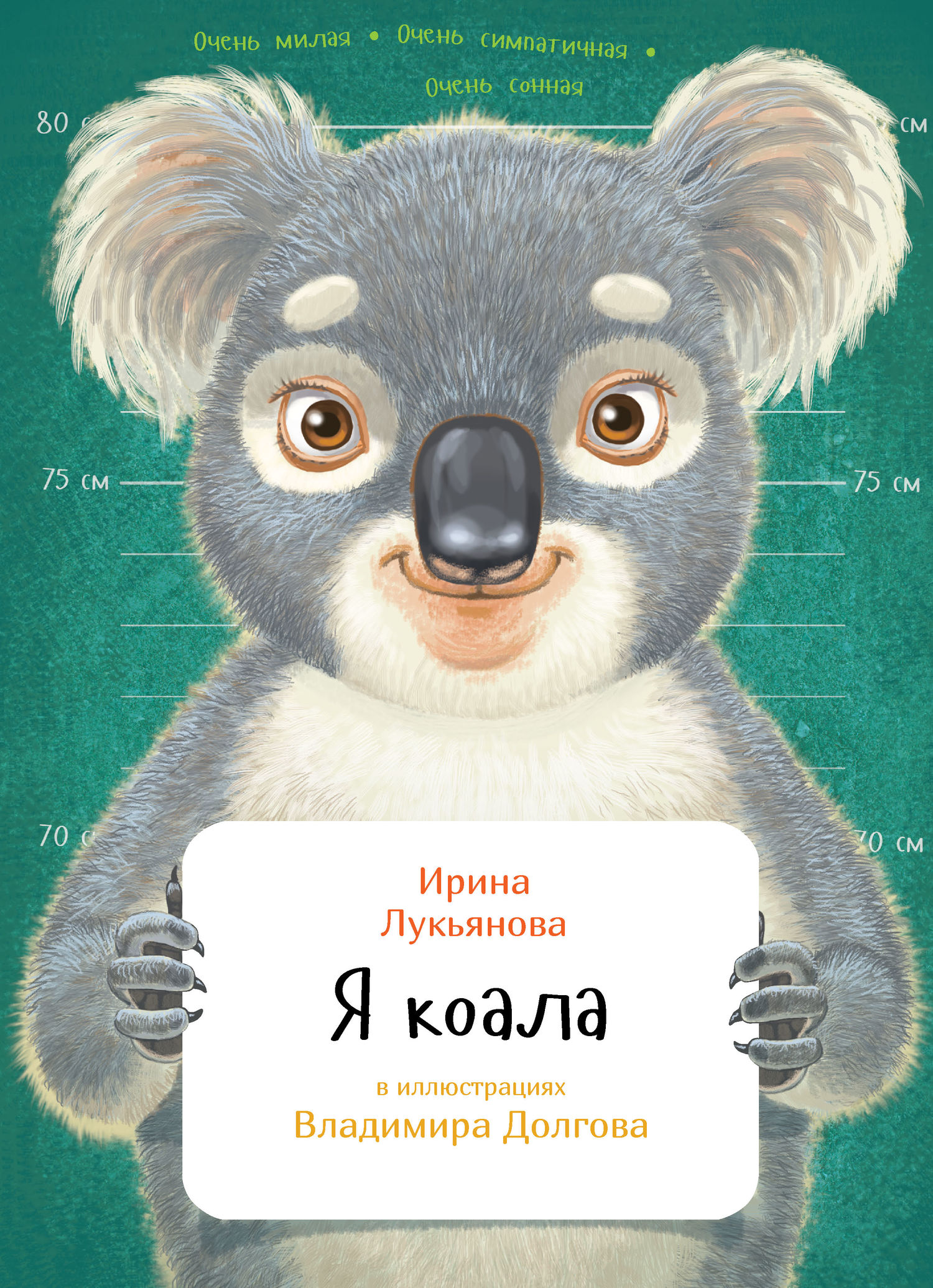 Ирина Лукьянова. Я коала