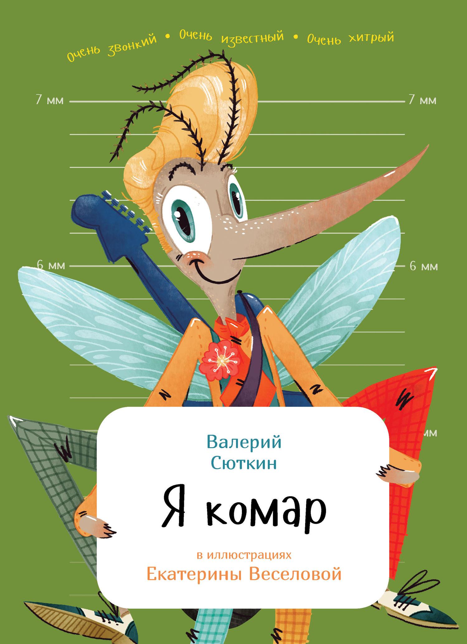 Валерий Сюткин. Я комар