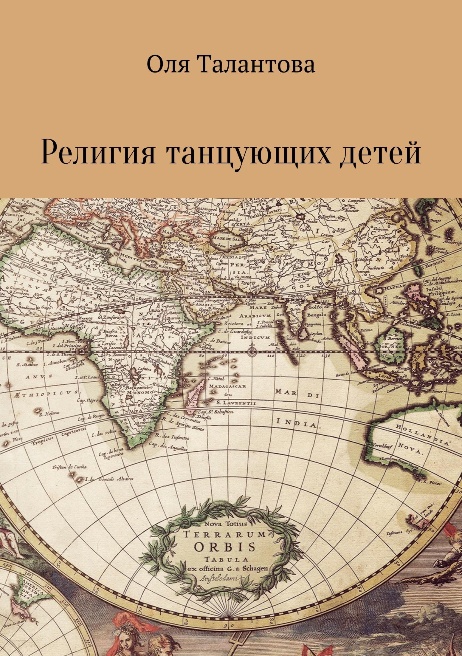 Ольга Талантова бесплатно