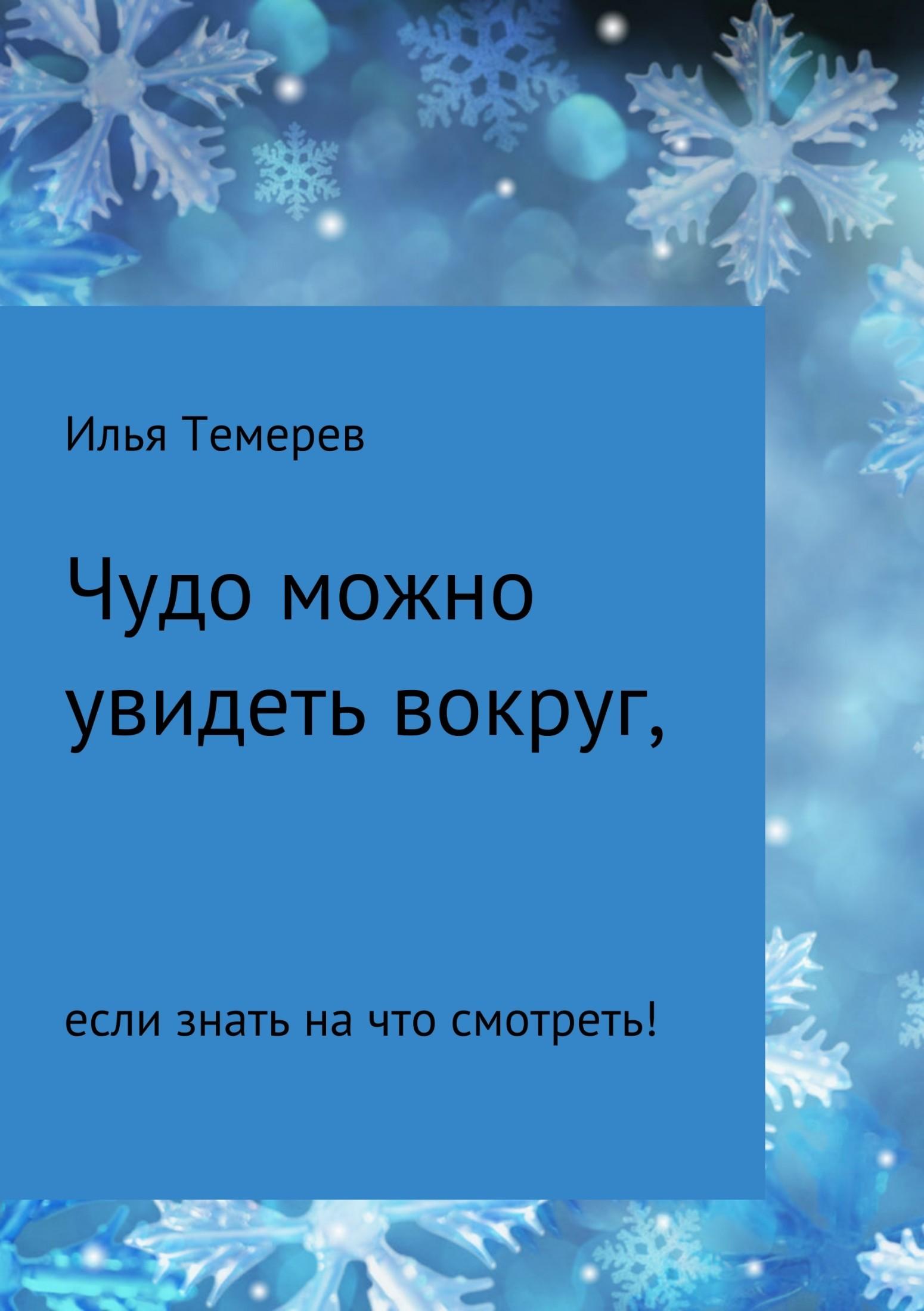 Илья Юрьевич Темерев Чудо можно увидеть вокруг, если знать на что смотреть! компании которые дают тебе товар совершенно бесплатно