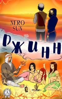 Nero Sun - Джинн