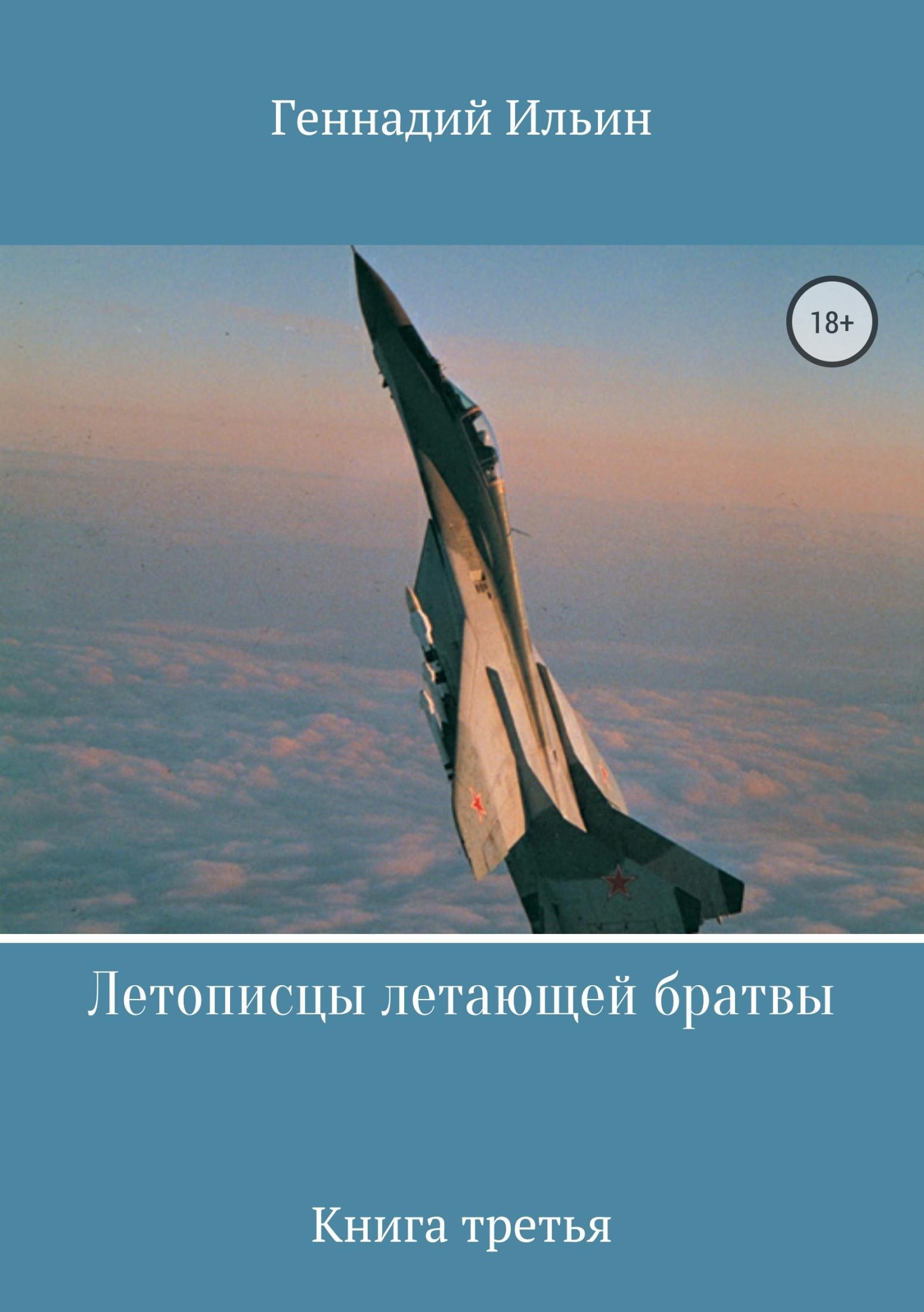 Геннадий Ильин - Летописцы летающей братвы. Книга третья