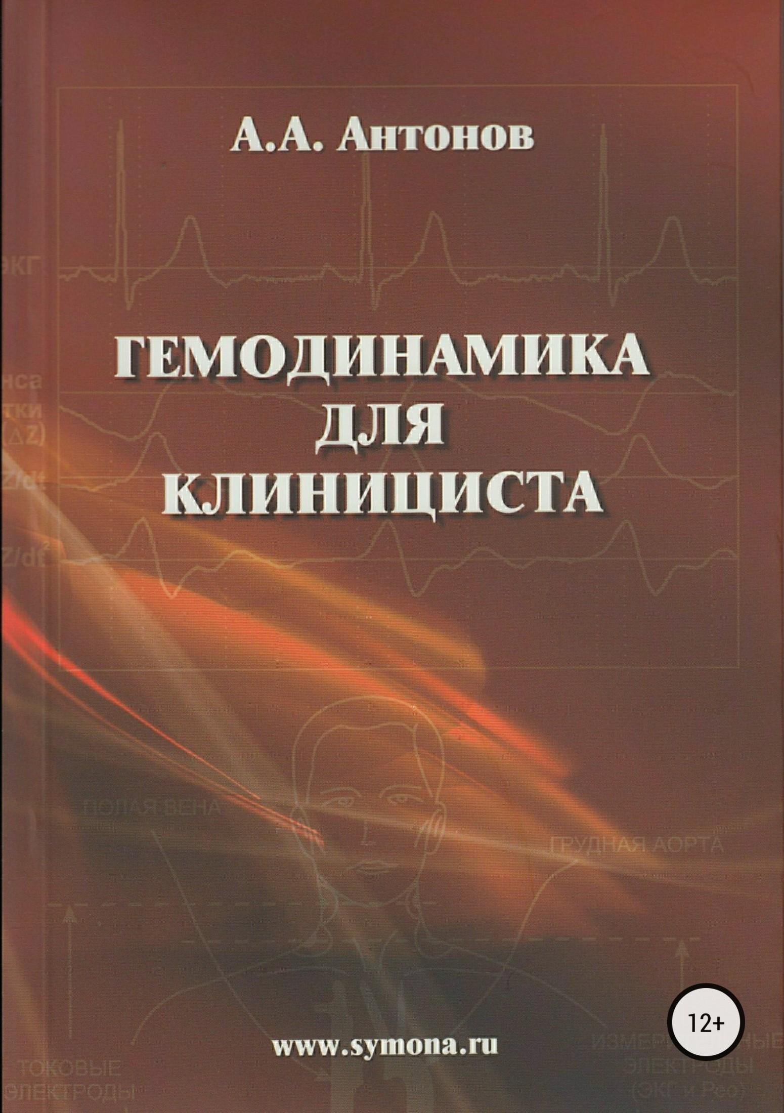 Александр Антонов - Гемодинамика для клинициста