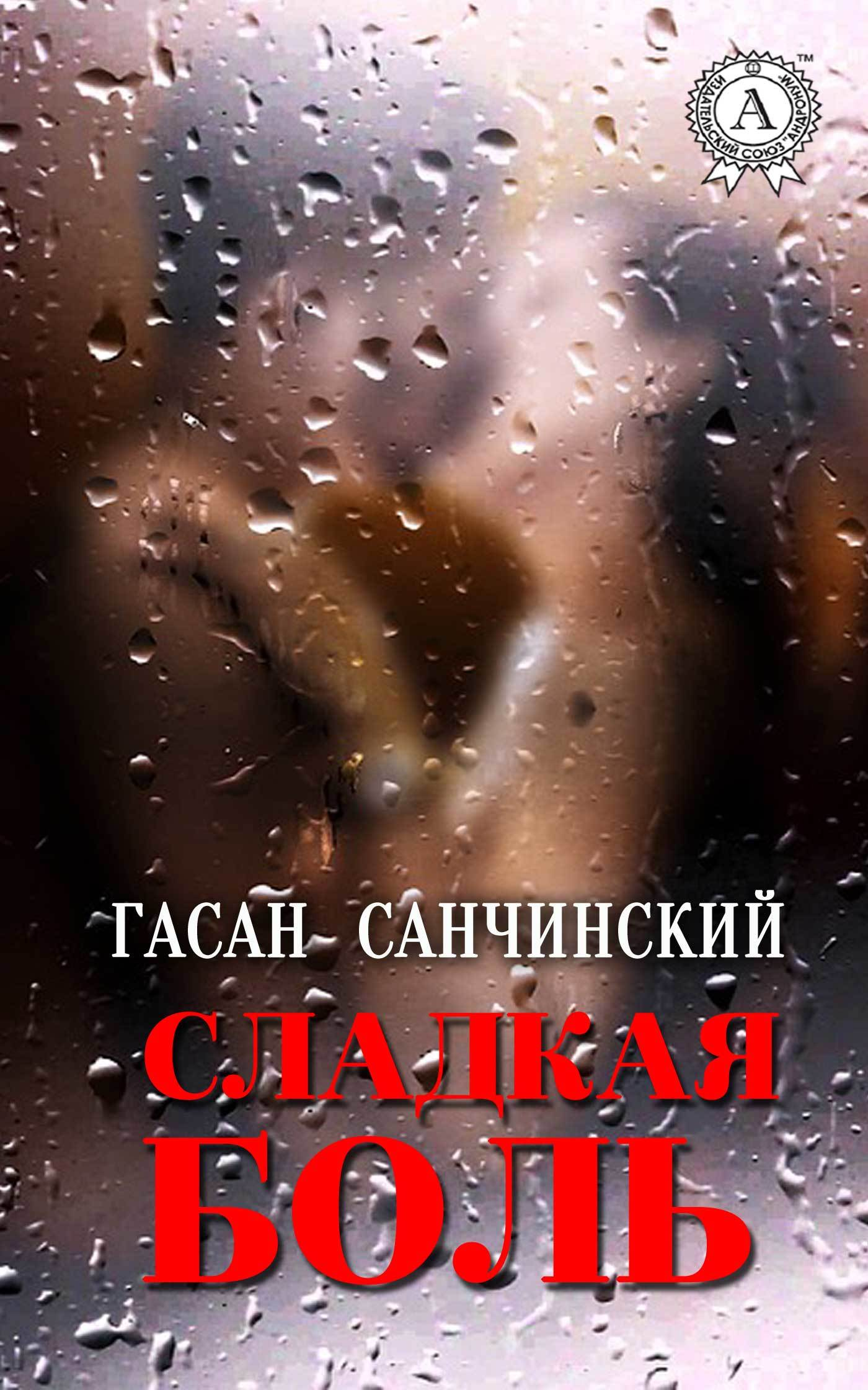 Гасан Санчинский бесплатно