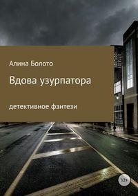 Алина Николаевна Болото - Вдова узурпатора