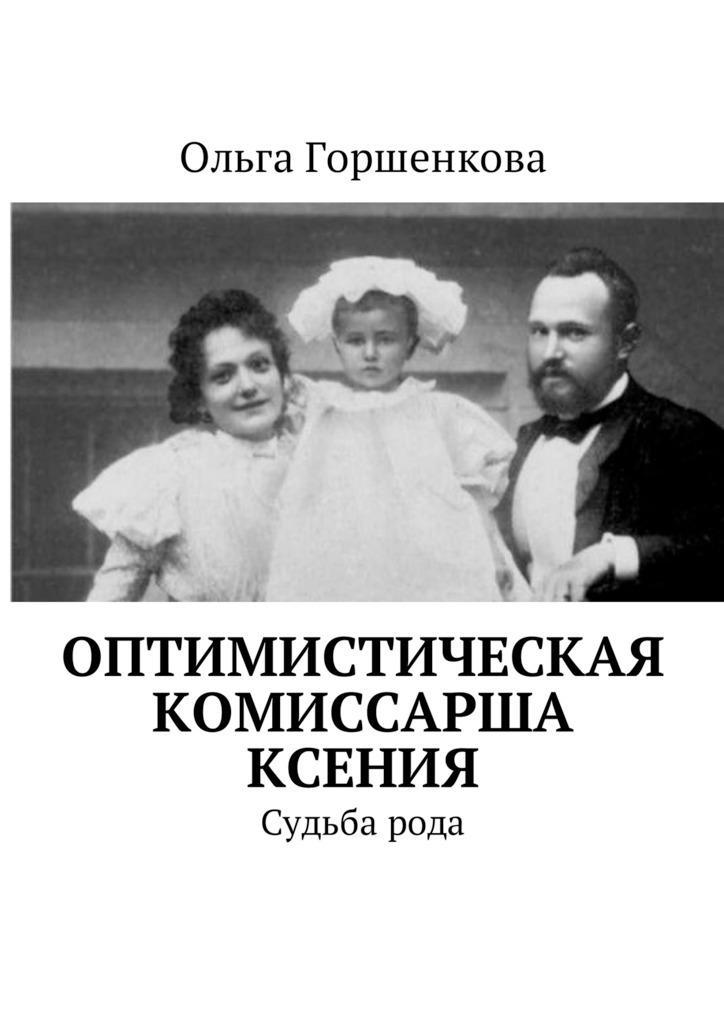 Ольга Горшенкова. Оптимистическая комиссарша Ксения. Судьба рода
