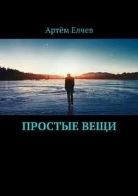 Артём Елчев - Простыевещи