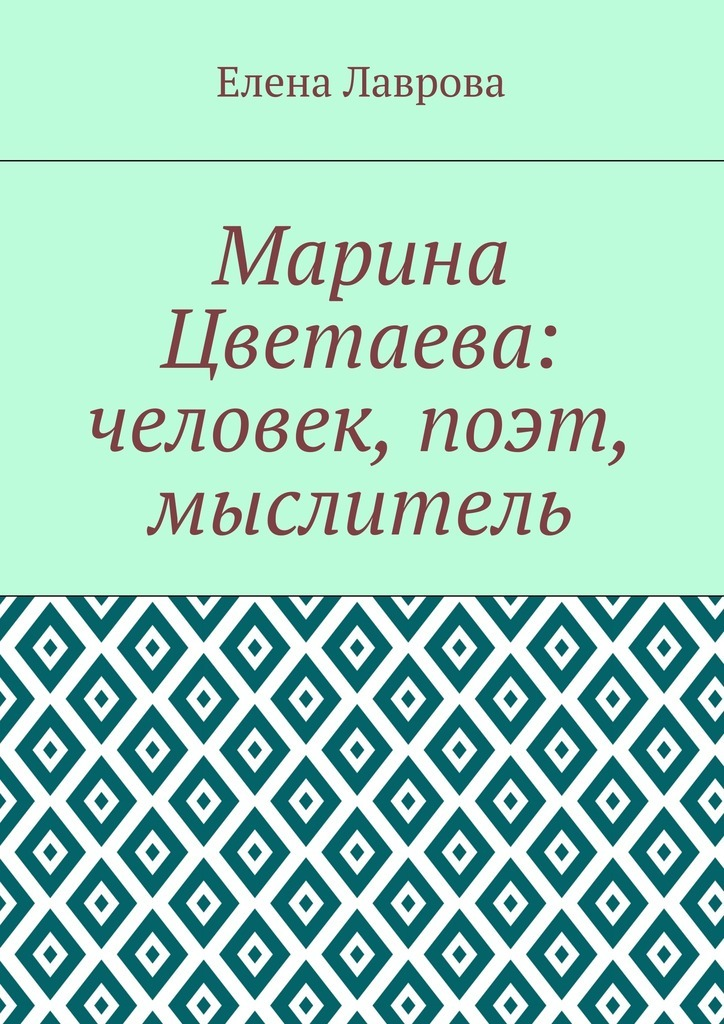 Елена Лаврова. Марина Цветаева: человек, поэт, мыслитель