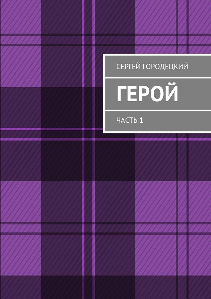 Сергей Городецкий бесплатно