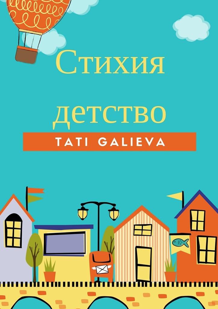 Tati Galieva Стихия – детство. Забавные стихи от автора проекта Skazkolive коровин в конец проекта украина