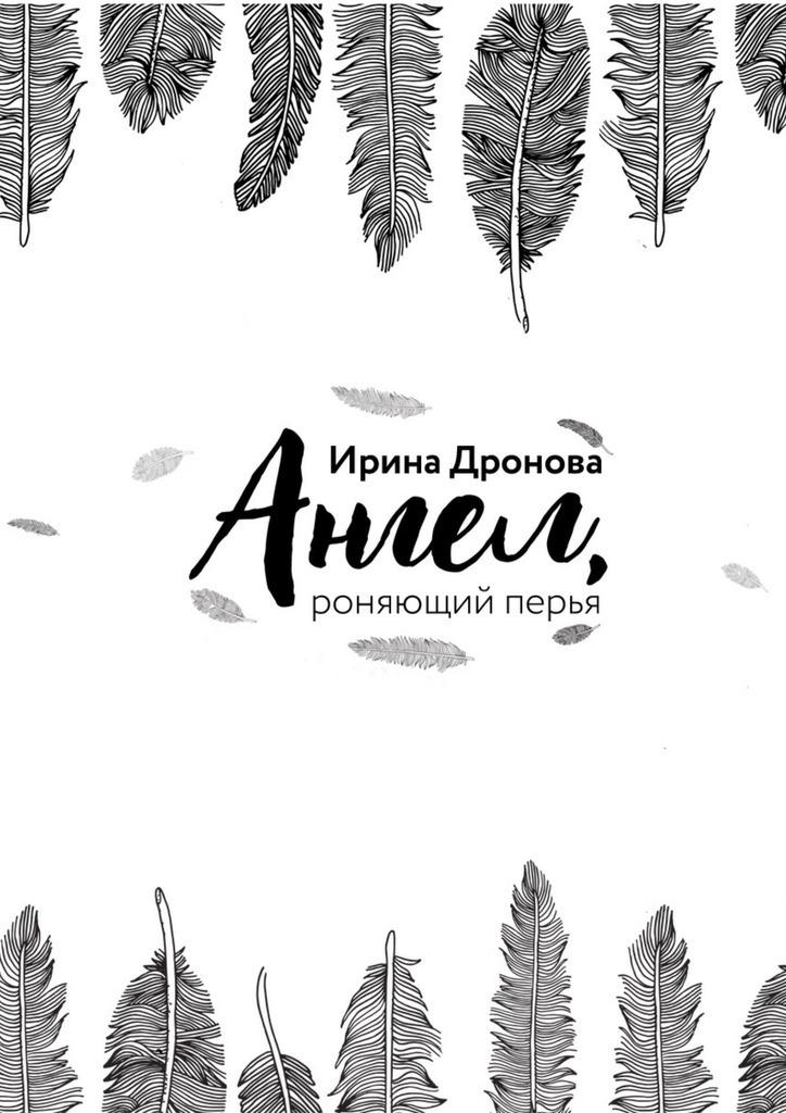 Ирина Дронова Ангел, роняющий перья цирюльник борис глазами психолога о стыде умереть но не сказать