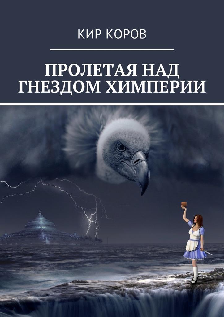 КИР КОРОВ ПРОЛЕТАЯ НАД ГНЕЗДОМ ХИМПЕРИИ