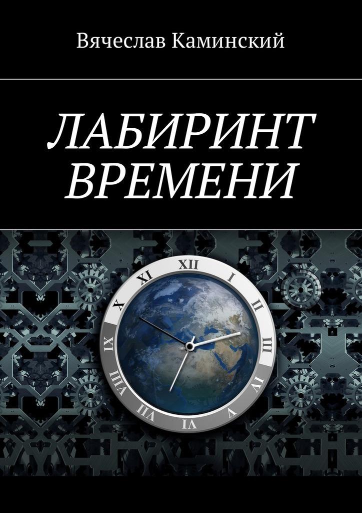 Вячеслав Каминский Лабиринт времени литературная москва 100 лет назад