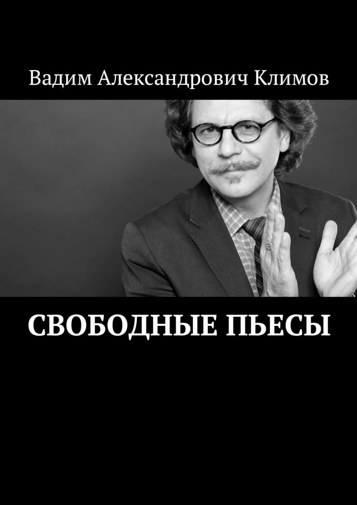 Вадим Александрович Климов бесплатно