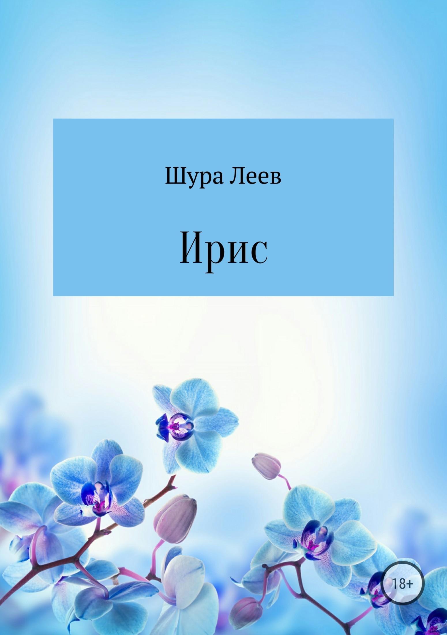 Шура Леев - Ирис