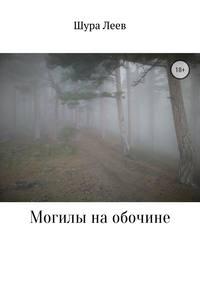Шура Леев - Могилы на обочине