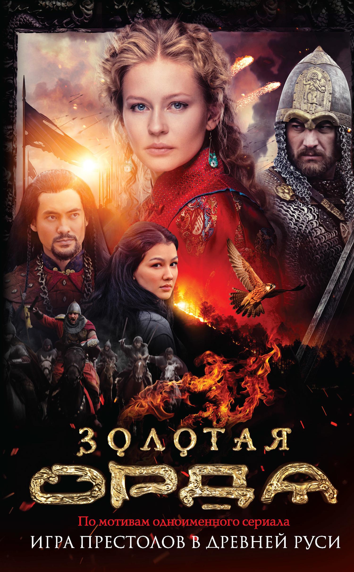 Борис Глебов. Золотая Орда