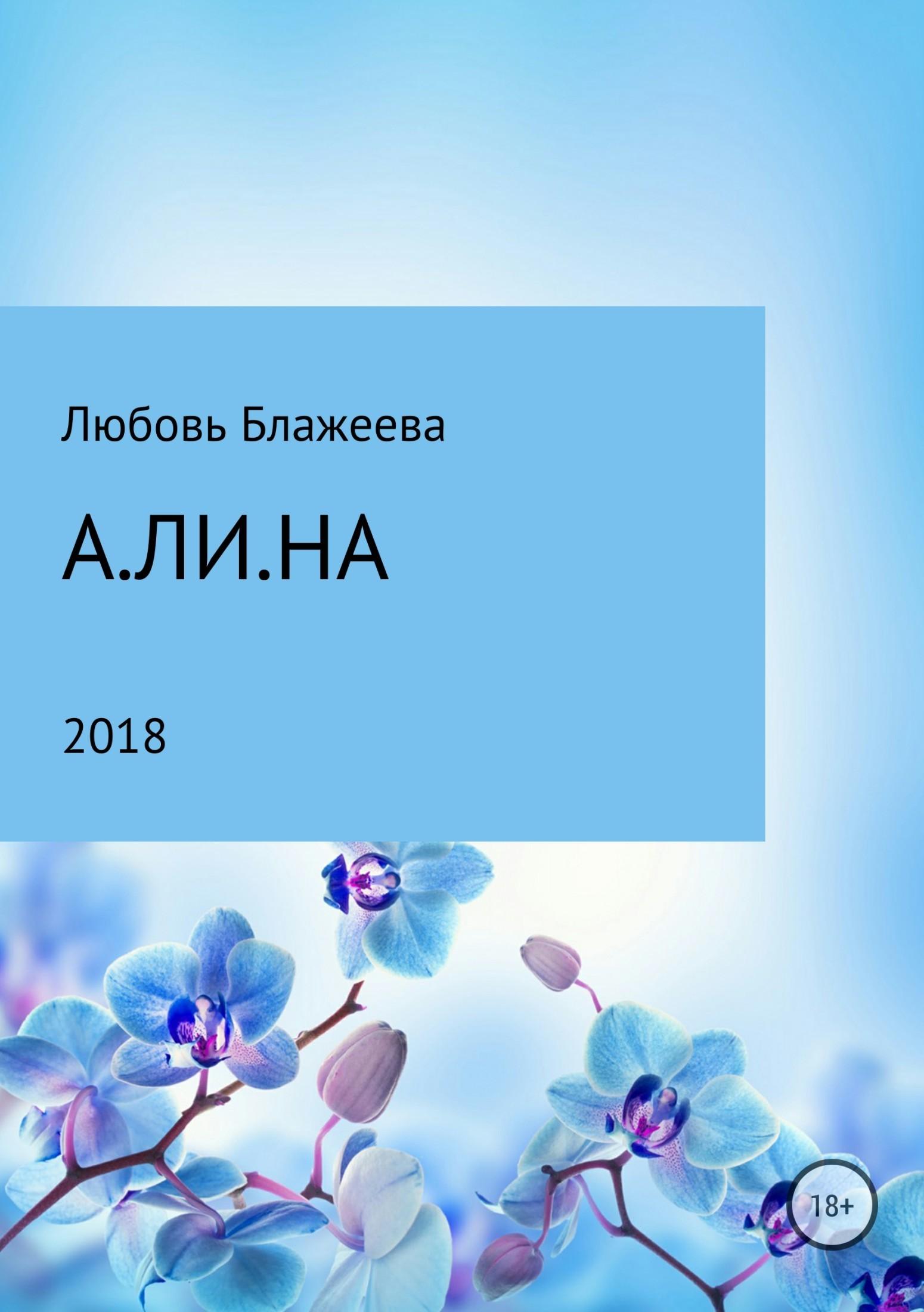 Любовь Генриховна Блажеева бесплатно