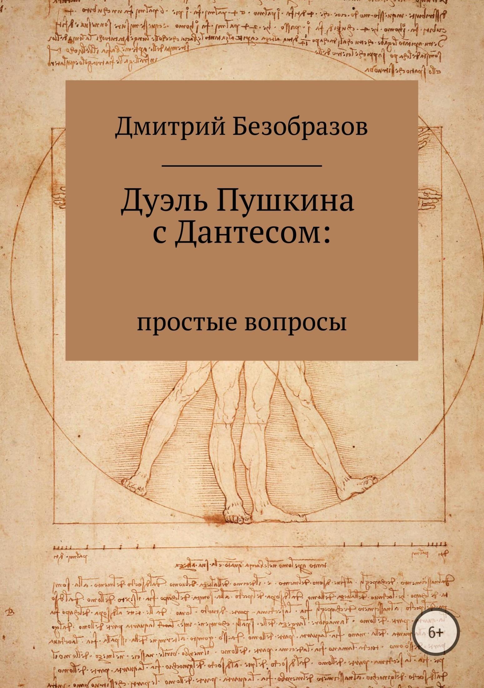Дуэль Пушкина с Дантесом: простые вопросы