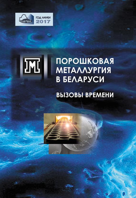 Сборник статей Порошковая металлургия в Беларуси. Вызовы времени купить авто газ 50 в беларуси