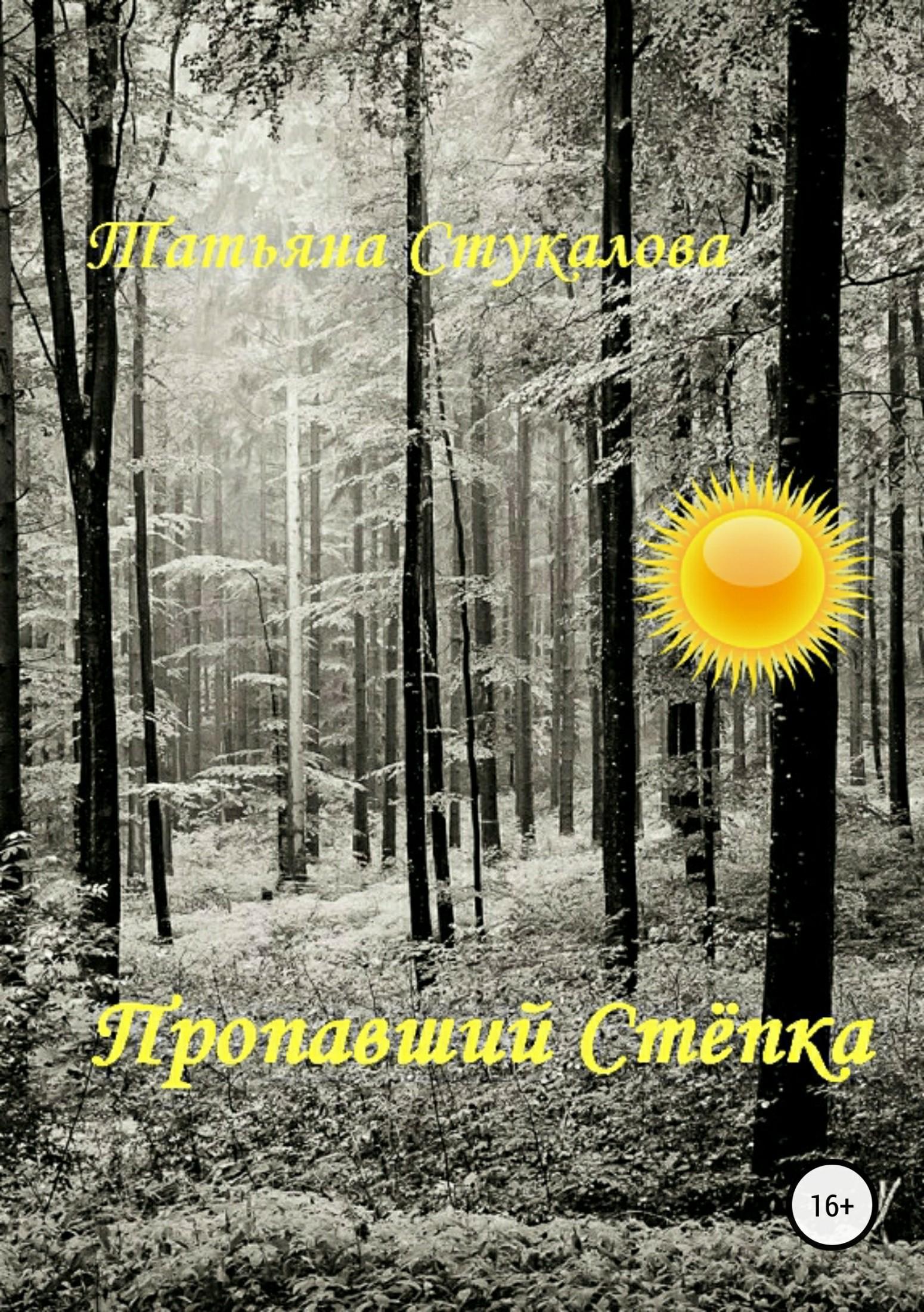 Татьяна Стукалова. Пропавший Стёпка