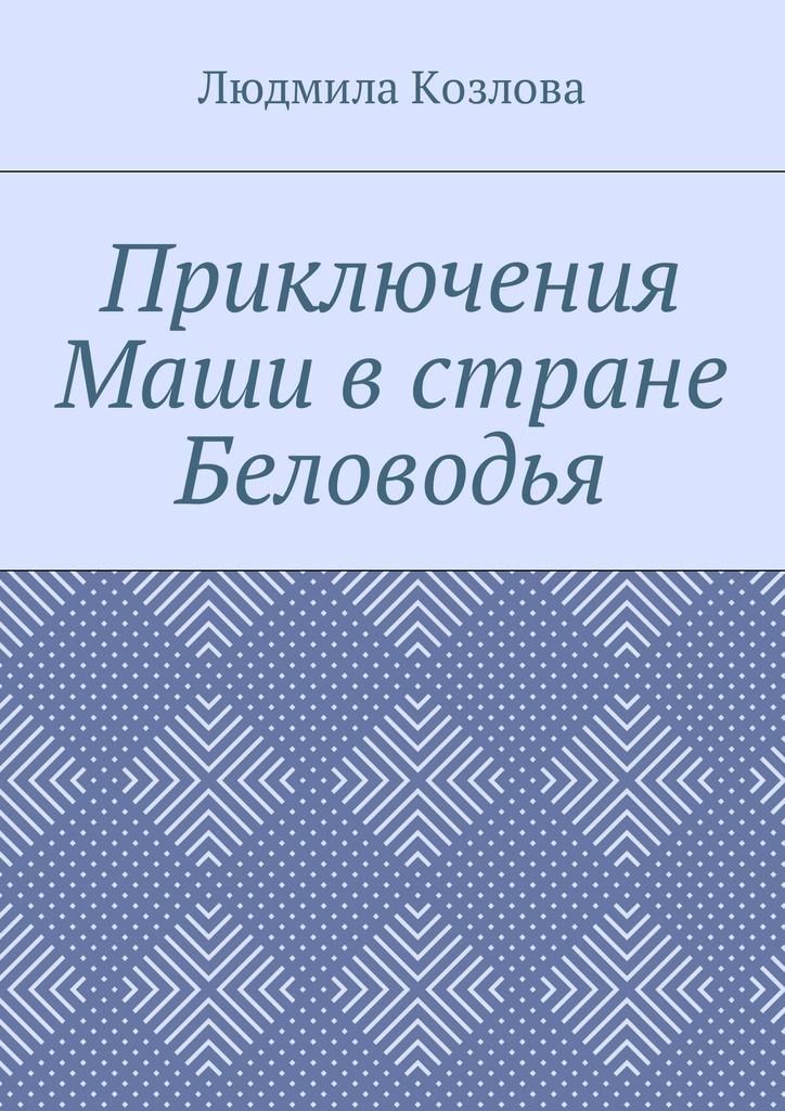Людмила Максимовна Козлова бесплатно