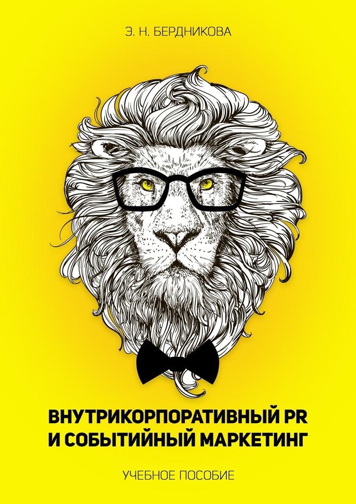 Элина Николаевна Бердникова Внутрикорпоративный PR и событийный маркетинг. Учебное пособие маркетинг учебное пособие