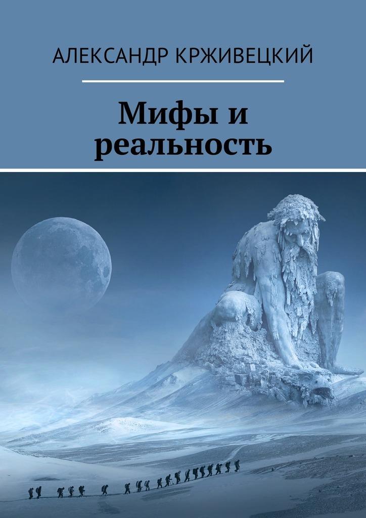 Александр Михайлович Крживецкий. Мифы и реальность