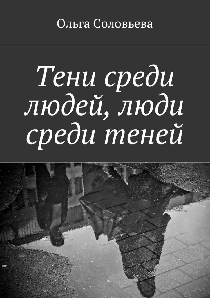 Ольга Соловьева. Тени среди людей, люди среди теней