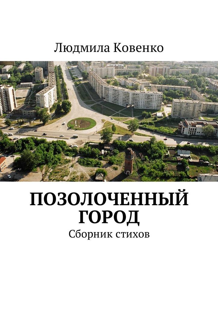 Людмила Ковенко бесплатно
