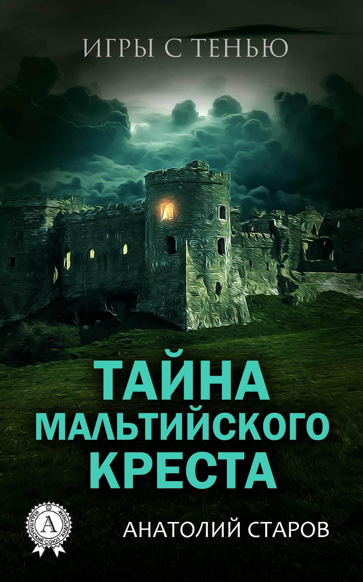 Анатолий Старов - Тайна мальтийского креста