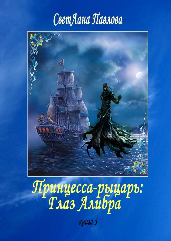 СветЛана Павлова. Принцесса-рыцарь: Глаз Алибра. Книга 5
