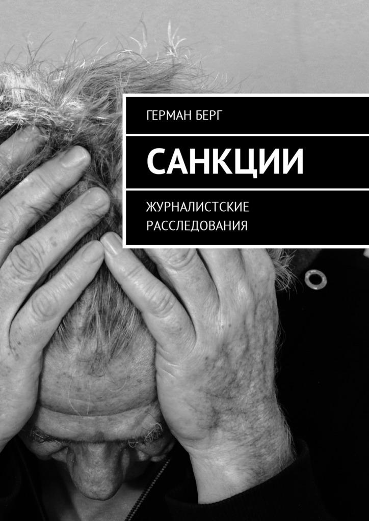 Санкции. Журналистские расследования