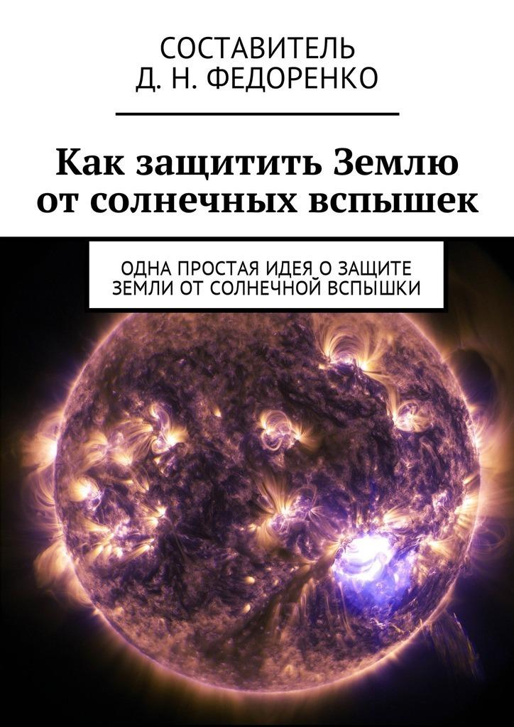Д. Н. Федоренко Как защитить Землю от солнечных вспышек. Одна простая идея о защите Земли от солнечной вспышки как землю в сабах