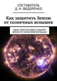Д. Н. Федоренко - Как защитить Землю от солнечных вспышек. Одна простая идея о защите Земли от солнечной вспышки
