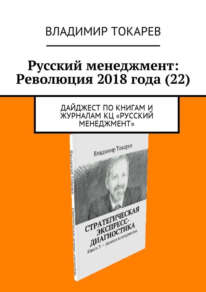 Владимир Токарев - Русский менеджмент: Революция 2018 года (22). Дайджест по книгам и журналам КЦ «Русский менеджмент»