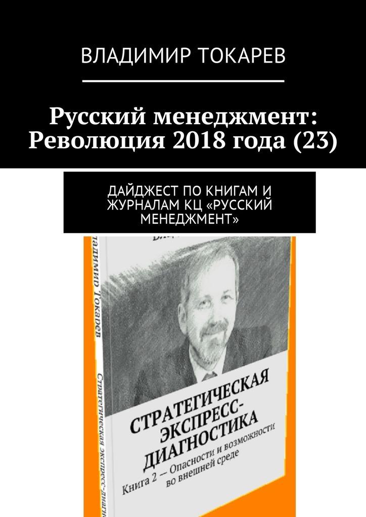 Владимир Токарев - Русский менеджмент: Революция 2018 года (23). Дайджест по книгам и журналам КЦ «Русский менеджмент»