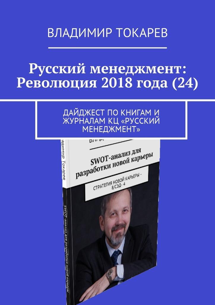 Русский менеджмент: Революция 2018 года (24). Дайджест по книгам и журналам КЦ «Русский менеджмент»