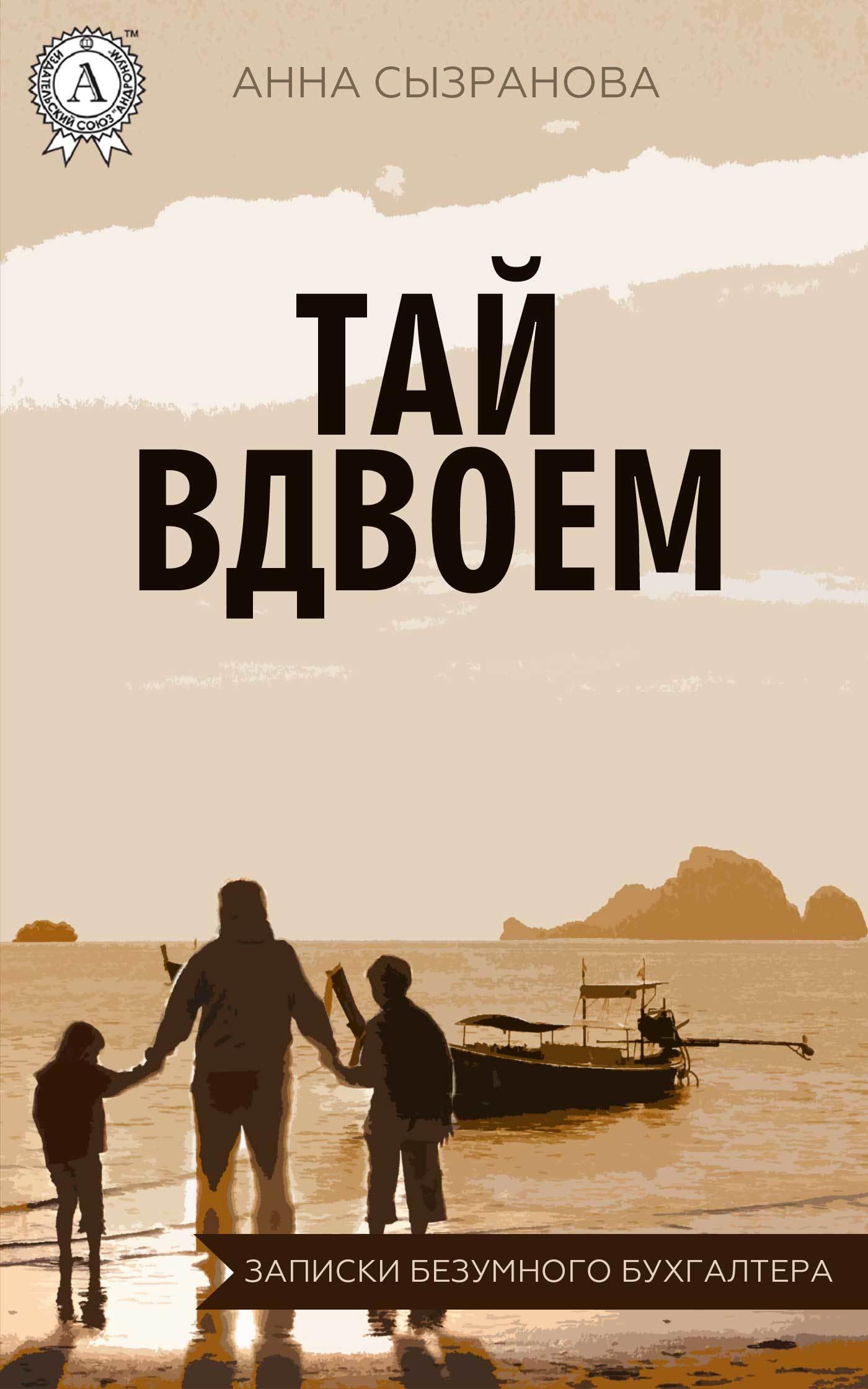 Анна Сызранова. Тай вдвоем
